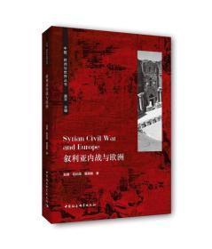 中社智库·中国、欧洲与世界丛书:叙利亚内战与欧洲