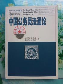 创新思维法学教材:中国公务员法通论