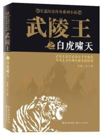 长篇历史传奇系列小说:武陵王之白虎啸天 9787535469762