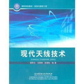 现代天线技术(信息与通信工程国防特色教材)