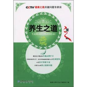 养生之道——CCTV健康之中关键问题专家谈
