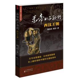 赤帝的子孙们:西汉王朝