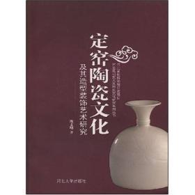定窑陶瓷文化及其造型装饰艺术研究