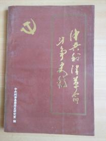 中共利津革命斗争史稿