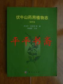 伏牛山药用植物志.第四卷(16开 12年一版一印)