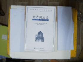 新帝国主义 当代国外马克思主义研究文库 正版 内页干净