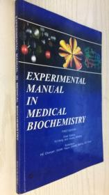 Experimental Manual in Medical Biochemistry 医学生物化学实验手册