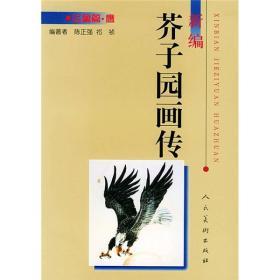 新编芥子园画传 飞禽篇·鹰