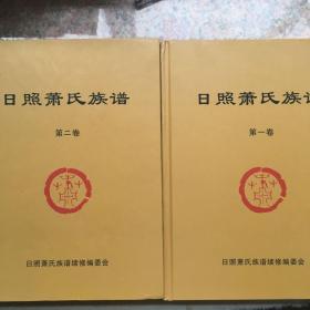 日照萧氏族谱(一二卷)