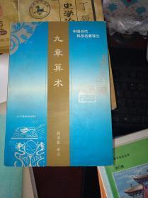 九章算术【作者郭书春签名赠送给中华书局编辑本】保真