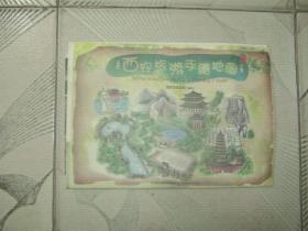西安旅游手绘地图