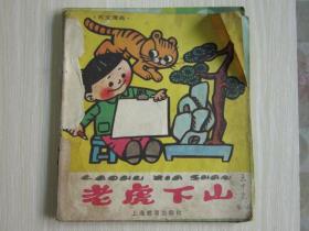 老虎下山(无文漫画)奇怪的故事