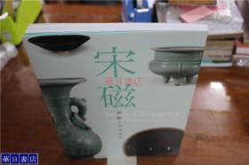 正版保证!宋磁 宋瓷 神秘的陶瓷   龙泉窑陶瓷等  精美图录   大16开  几乎全新 包邮 现货
