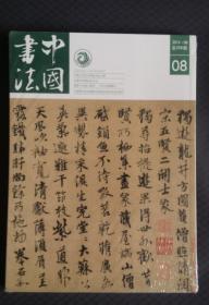 中国书法(2014年第8期总256期 )
