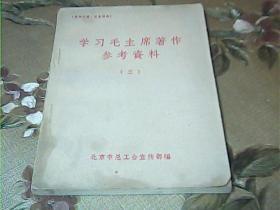 学习毛主席著作参考资料(三)