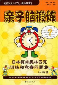 亲子脑锻炼:日本算术奥林匹克训练和竞赛问题集(1-3年级)