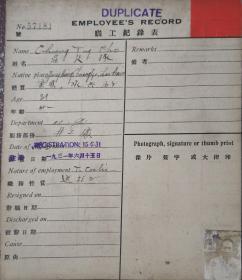 三十年代开滦(KMA)职工登记卡