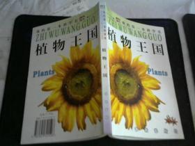 植物王国--我的第一本科学书