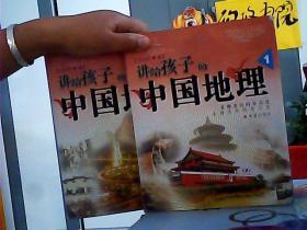 讲给孩子的中国地理(1.3)两册合售