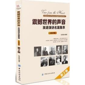 正版 震撼世界的声音:英语演讲名篇集萃 汉英对照 (第2版)