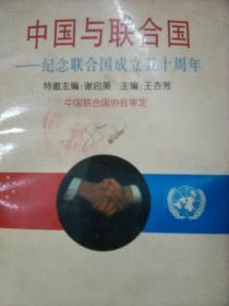 中国与联合国——纪念联合国成立五十周年