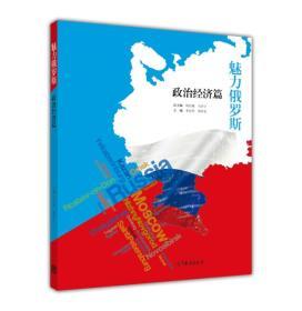 魅力俄罗斯:政治经济篇