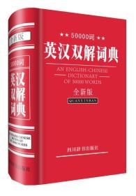【二手包邮】50000词英汉双解词典(全新版) 周全珍 四川辞书出