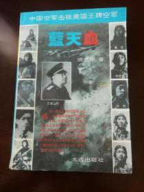 蓝天血-中国空军击败美国王牌空军