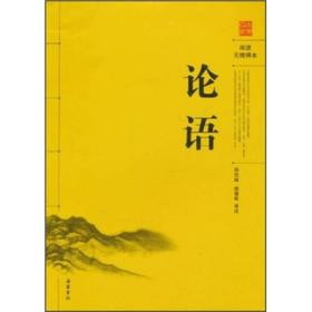 新书--古典名著阅读无障碍本:论语