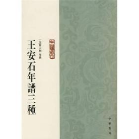 王安石年谱三种