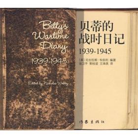 贝蒂的战时日记1939-1945