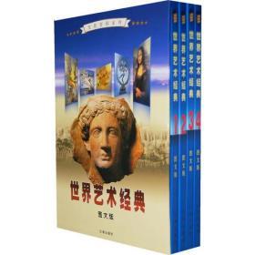 世界艺术经典:图文版(全四卷)