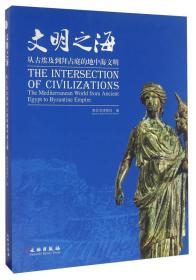 文明之海 从古埃及到拜占庭的地中海文明