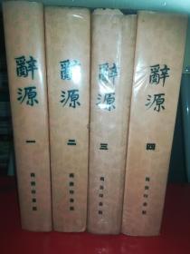 辞源  (全四册)  1987年版