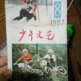 少年文艺1987年第八期