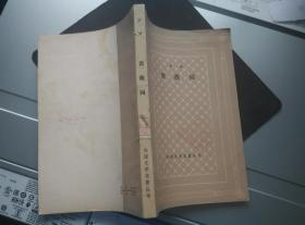 蔷薇园 网格本 ====== 1980年1月 一版一印 20000册