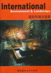 国际环境与造景
