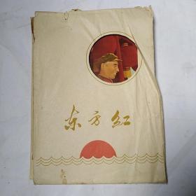 东方红  彩色画片10张 ,有一张毛林合照