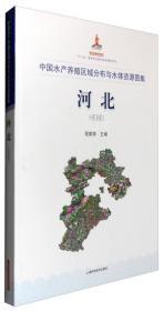 9787547827765-hj-中国水产养殖区域分布与水体资源图集·河北