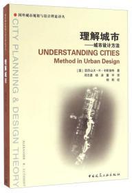 理解城市 城市设计方法