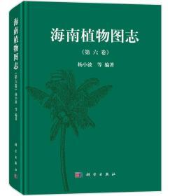 海南植物图志 第六卷