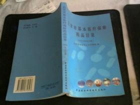 北京市基本医疗保险药品目录