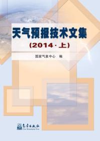 天气预报技术文集(2014)