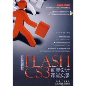 网页设计必读FLASH CS3动漫设计课堂实录