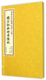 菊逸山房地理正书:杨公秘本山法備收