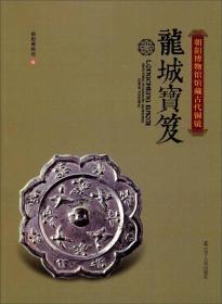 龙城宝笈:朝阳博物馆馆藏古代铜镜