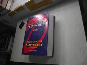汉英大辞典(第二版)