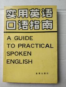 实用英语口语指南:英汉对照