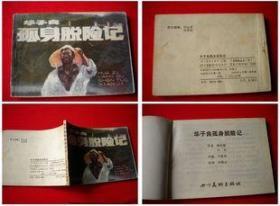 《华子良孤身脱险记》四川美术1985.4一版一印45万册,1139号,连环画