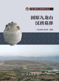 宁夏文物考古研究所丛刊:固原九龙山汉唐墓葬